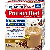 DHCプロティンダイエット(コーヒー牛乳味)