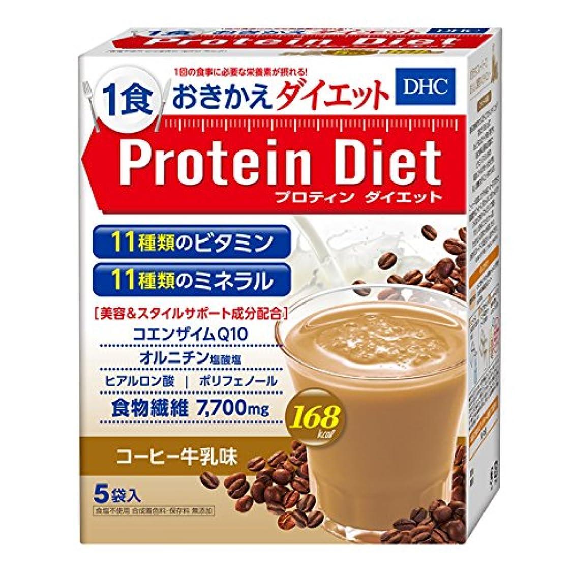 テメリティレルムすごいDHCプロティンダイエット(コーヒー牛乳味)