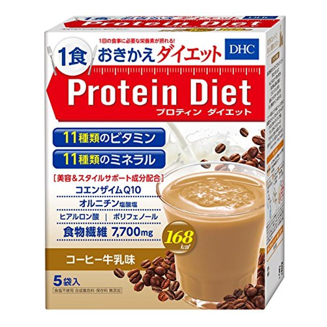 リフレッシュ憲法美容師DHCプロティンダイエット(コーヒー牛乳味)
