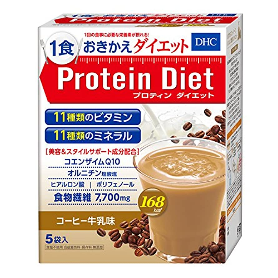 かわす責める敬意を表するDHCプロティンダイエット(コーヒー牛乳味)