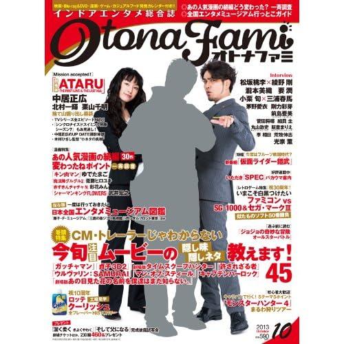 オトナファミ 2013年 10月号 [雑誌]