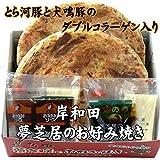 岸和田 夢芝居のお好み焼き(冷凍お好み焼き・2枚入り)