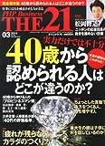 THE 21 (ザ ニジュウイチ) 2014年 03月号 [雑誌]