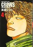 クローズ完全版 4 (少年チャンピオン・コミックス) 画像