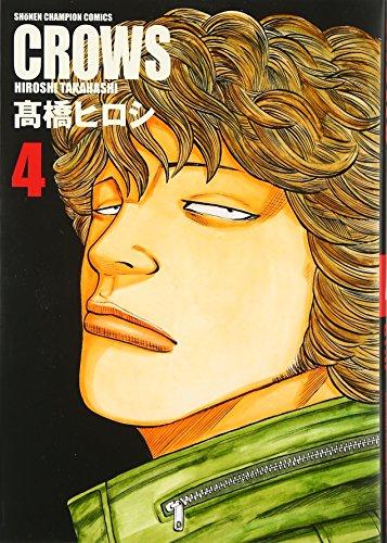 クローズ完全版 4 (少年チャンピオン・コミックス)の詳細を見る