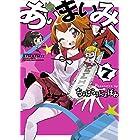 あいまいみー 7 (バンブーコミックス WINセレクション)