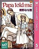 Papa told me 5 (マーガレットコミックスDIGITAL)