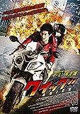 クイック!![DVD]