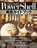 PowerShell実践ガイドブック ~クロスプラットフォーム対応の次世代シェルを徹底解説~