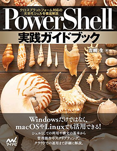 PowerShell実践ガイドブック ~クロスプラットフォーム対応の次世代シェルを徹底解説~[ 吉崎 生 ]の自炊・スキャンなら自炊の森