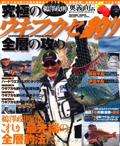 鵜澤政則 究極のウキフカセ釣り全層の攻め (タツミムック タツミつりシリーズ)
