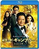 ゴッド・ギャンブラー レジェンド スペシャル・エディション[Blu-ray/ブルーレイ]