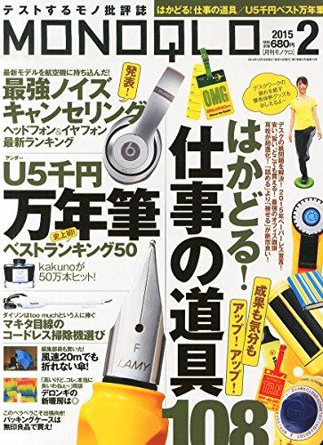 MONOQLO (モノクロ) 2015年 02月号 [雑誌]の詳細を見る