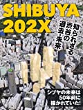 台風で渋谷がやばい事になっていると話題です。