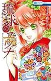 琉球のユウナ 1 (花とゆめコミックス)