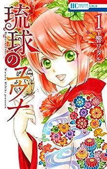 [響ワタル]の琉球のユウナ 1 (花とゆめコミックス)