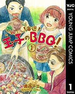 [奥西チエ] 玉子の毎週BBQ!第01巻