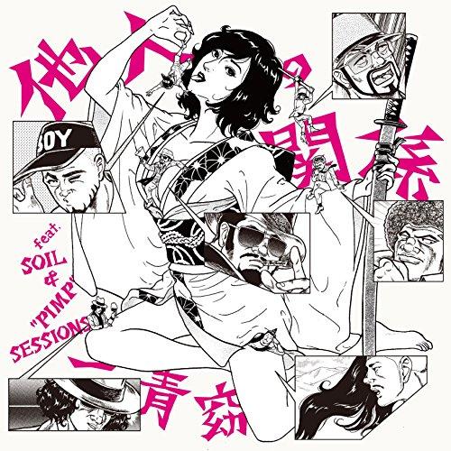 """[画像:他人の関係feat.SOIL&""""PIMP""""SESSIONS]"""