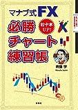 マナブ式FX 必勝チャート練習帳 (扶桑社BOOKS)