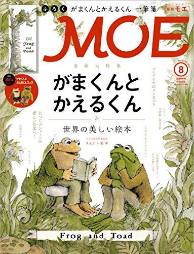 MOE 2015年 08 月号 [雑誌]