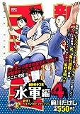 新鉄拳チンミ 水軍編(4) (プラチナコミックス)