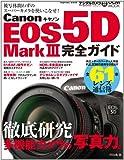 キヤノン EOS 5D Mark III 完全ガイド (インプレスムック DCM MOOK)