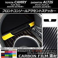 AP フロントコンソールアクセントステッカー カーボン調 トヨタ/ダイハツ カムリ/アルティス XV70系 2017年07月~ ブラック AP-CF3165-BK 入数:1セット(2枚)