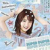 SUPER DUPER(櫻井紗季盤)(特典なし)