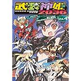 武装神姫2036 4 (電撃コミックス)