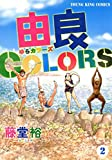 由良COLORS(2) (ヤングキングコミックス)