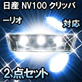 LEDルームランプ 日産 NV100クリッパーリオ対応 2点セット