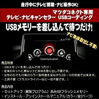 CX-3 H27.2~H29.5 /マツダコネクト用 テレビキャンセラー TVキャンセラー/USBに挿込むだけ!カンタン作業!