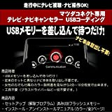 CX-5/マツダコネクト用 テレビキャンセラー TVキャンセラー/USBに挿込むだけ!カンタン作業!