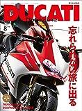 DUCATI Magazine(ドゥカティーマガジン) Vol.88 2018年8月号[雑誌]