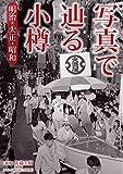 写真で辿る小樽 明治・大正・昭和 画像