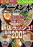 ぴあラーメン本2016首都圏版 (ぴあMOOK)