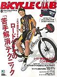 今月の自転車雑誌(2017年6月)