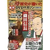 NHKその時歴史が動いた傑作DVDマガジン戦国時代編 Vol.3 織田信長 (講談社 MOOK)