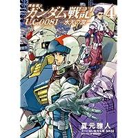 機動戦士ガンダム戦記 U.C.0081―水天の涙―(4) (角川コミックス・エース)