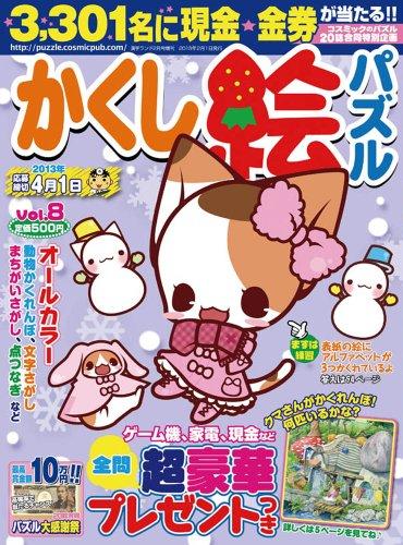かくし絵パズル Vol.8 2013年 02月号 [雑誌]