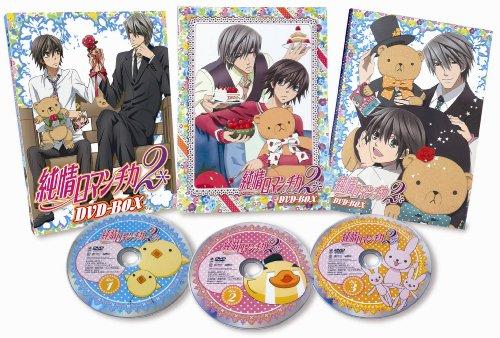 純情ロマンチカ2 DVD-BOX / 角川書店 (映像)