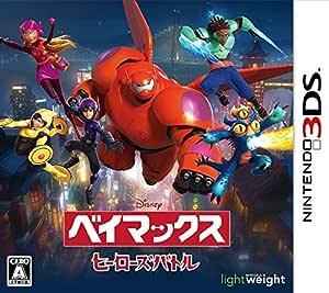 ベイマックス ヒーローズバトル - 3DS