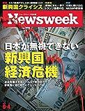 週刊ニューズウィーク日本版 「特集:日本が無視できない新興国経済危機〈2018年9月4日号〉 [雑誌]