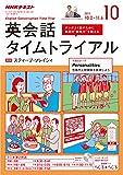 NHKラジオ 英会話タイムトライアル 2017年 10月号 [雑誌] (NHKテキスト)