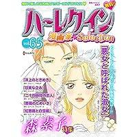 ハーレクイン 漫画家セレクション vol.65 (ハーレクインコミックス)