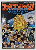ファミコンジャンプ英雄列伝