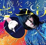 【Amazon.co.jp限定】ミカヅキの航海(初回仕様限定盤)(酸欠少女キャラカード付)(Amazon限定絵柄 A4サイズクリアファイル付)
