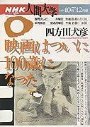 映画はついに100歳になった (NHK人間大学)