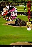 プロゴルファー猿 (1) (中公文庫—コミック版 (Cふ2-1))