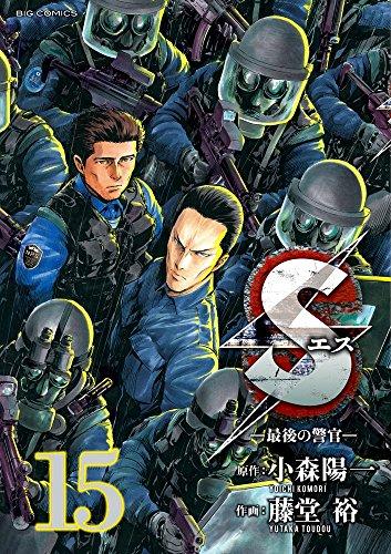 Sエスー最後の警官ー 15 (ビッグコミックス)の詳細を見る